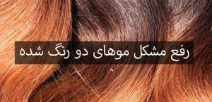 رفع مشکل موهای دو رنگ شده