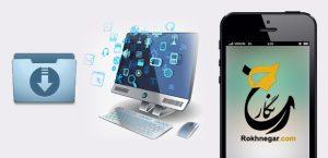 روش خرید کالای دانلودی از طریق کامپیوتر و گوشی موبایل