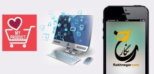روش خرید کالای فیزیکی از طریق کامپیوتر و گوشی موبایل