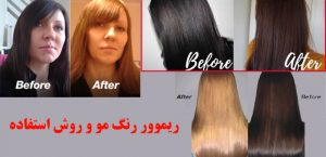 ریموور رنگ مو و نحوه استفاده از ریموور