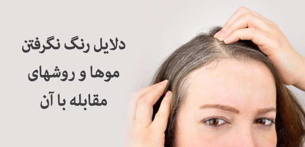 هفت علت رنگ نگرفتن مو با فرمول کلیدی رنگ مو بدون دکلره