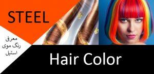 رنگ مو استیل – معرفی ویژگی ها و مشاهده تنوع این رنگ مو